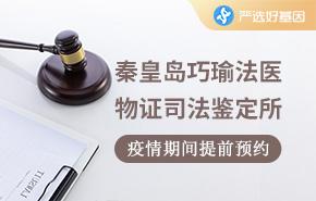 秦皇岛巧瑜法医物证司法鉴定所