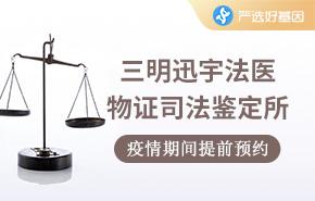 三明迅宇法医物证司法鉴定所