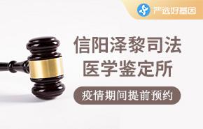 信阳泽黎司法医学鉴定所