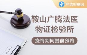 鞍山广腾法医物证检验所