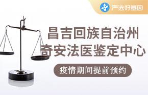 昌吉回族自治州奇安法医鉴定中心