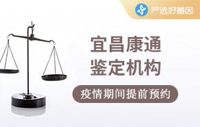 宜昌康通鉴定机构
