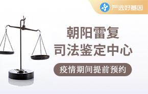 朝阳雷复司法鉴定中心