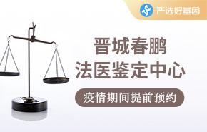 晋城春鹏法医鉴定中心