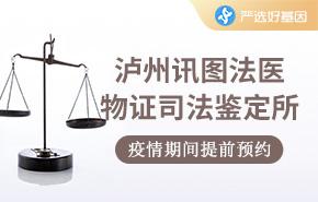 泸州讯图法医物证司法鉴定所