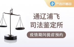 通辽浦飞司法鉴定所