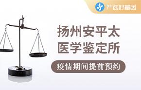 扬州安平太医学鉴定所