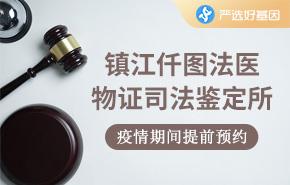 镇江仟图法医物证司法鉴定所