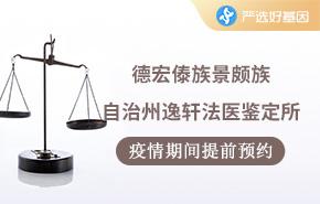 德宏傣族景颇族自治州逸轩法医鉴定所