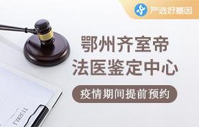 鄂州齐室帝法医鉴定中心