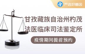 甘孜藏族自治州杓茂法医临床司法鉴定所
