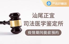 汕尾正宜司法医学鉴定所