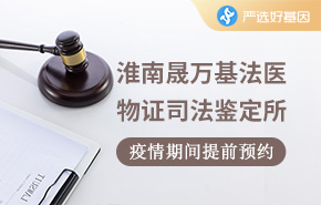 淮南晟万基法医物证司法鉴定所