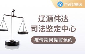 辽源伟达司法鉴定中心