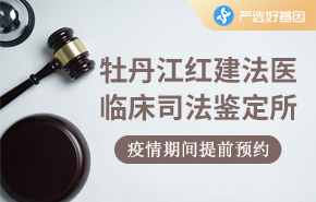 牡丹江红建法医临床司法鉴定所