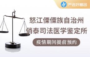 怒江傈僳族自治州俏泰司法医学鉴定所
