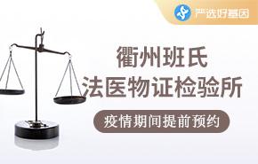 衢州班氏法医物证检验所