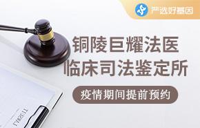 铜陵巨耀法医临床司法鉴定所