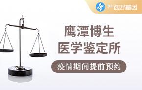 鹰潭博生医学鉴定所
