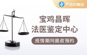 宝鸡昌晖法医鉴定中心