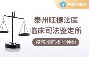 泰州旺捷法医临床司法鉴定所