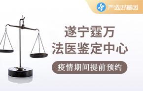 遂宁霆万法医鉴定中心