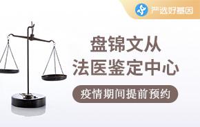 盘锦文从法医鉴定中心
