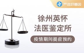 徐州英怀法医鉴定所