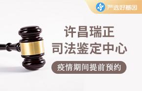 许昌瑞正司法鉴定中心
