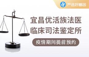 宜昌优活族法医临床司法鉴定所