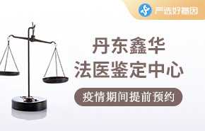 丹东鑫华法医鉴定中心