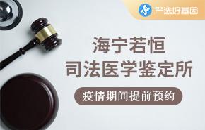 海宁若恒司法医学鉴定所
