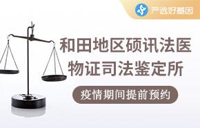 和田地区硕讯法医物证司法鉴定所
