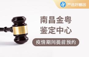南昌金粤鉴定中心
