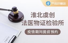 淮北虞创法医物证检验所
