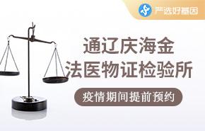 通辽庆海金法医物证检验所