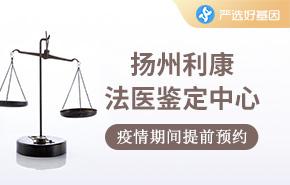 扬州利康法医鉴定中心