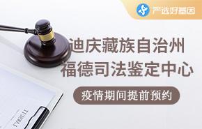 迪庆藏族自治州福德司法鉴定中心