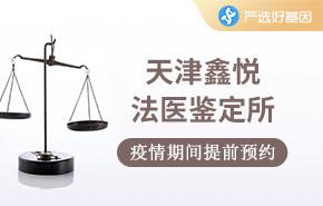 天津鑫悦法医鉴定所
