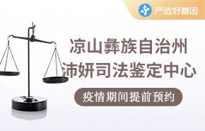 凉山彝族自治州沛妍司法鉴定中心