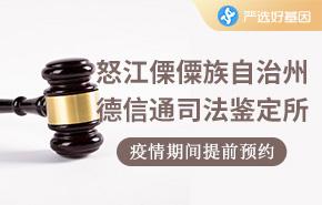 怒江傈僳族自治州德信通司法鉴定所