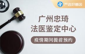 广州忠琦法医鉴定中心
