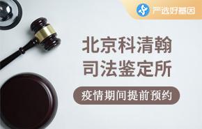 北京科清翰司法鉴定所