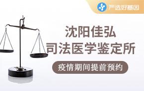 沈阳佳弘司法医学鉴定所