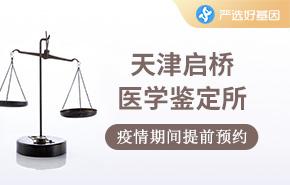 天津启桥医学鉴定所
