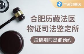 合肥历藏法医物证司法鉴定所