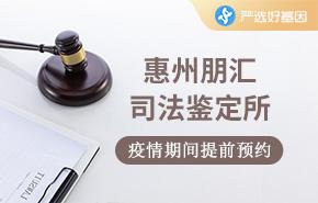 惠州朋汇司法鉴定所
