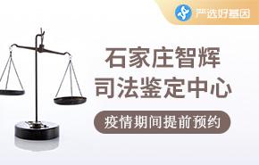 石家庄智辉司法鉴定中心