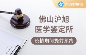 佛山沪旭医学鉴定所