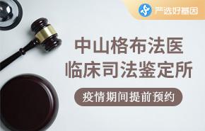 中山格布法医临床司法鉴定所
